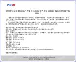 预售住宅953套! 四季贵州椿棠府二期二组团获1张预售证