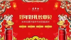[长申玉]全家上阵解锁春节新玩法