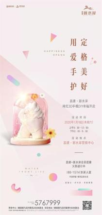 爆火的网红3D手模DIY登陆[昌建新水岸]!