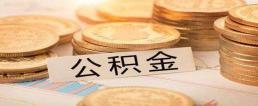 武汉防控一线人员购买首套房公积金最高可贷84万