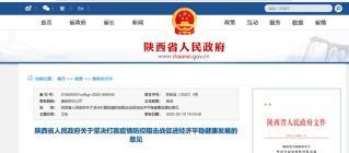 减轻税费、加大财政补贴 陕西发布稳经济促发展22条!