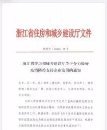 官宣!浙江省住建厅18条新政来了,涉及降成本、工期延误
