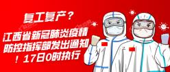 复工复产?江西省新冠肺炎疫情防控指挥部发出通知!17日0时执行