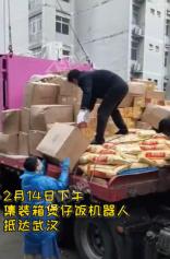 千里驰援!碧桂园全自主研发的煲仔饭机器人运抵武汉