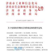 济南市四部门出台指导意见:疫情防控期间引导降低房租