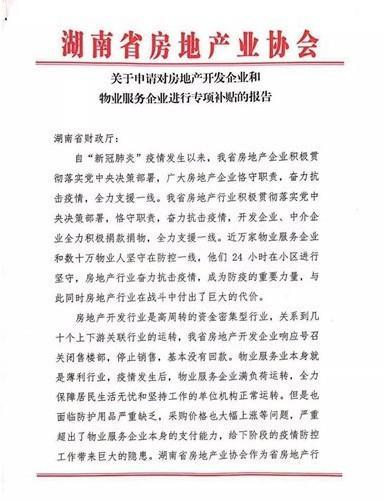 湖南省房协