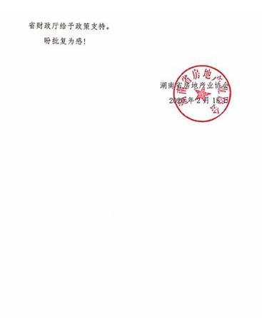 湖南省房协3