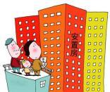 购买安置房,需要注意哪些事项?