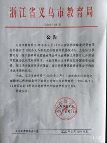 因投资不足,义乌新世纪外国语学校创办协议被解除!