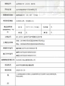 锦翠蓝庭192套住宅取得金预售许字(2020)第8号预售证