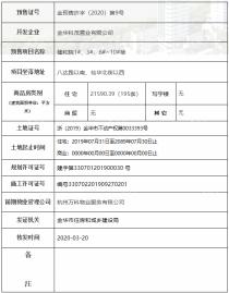 万科臻和院195套住宅取得金预售许字(2020)第9号预售证