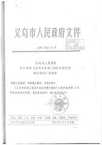 《义乌市征收土地区片综合价暂行规定》出炉