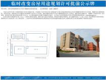 天彩文创电商园区的办公生活大楼临时改变为中小学用房