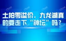 """土拍零溢价,九龙湖真的要走下""""神坛""""吗?"""
