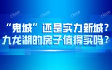 """""""鬼城""""还是实力新城?九龙湖的房子值得买吗?"""