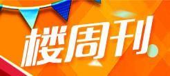 淄博楼周刊第47期