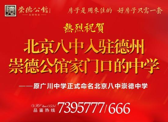 全国重点中学北京八中落户原广川中学 正式