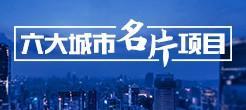 《我们都爱广西》之六大城市名片 值得一看!