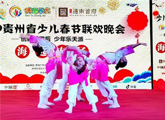 10月13日贵州省少儿春晚东都•遵南首府海选