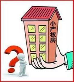 小产权房是什么意思 小产权房能买吗?
