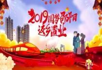 2019圆梦邵阳,带上幸福回家