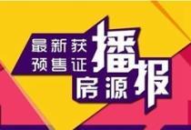 邵阳市12月、1月新增预售证楼盘汇总