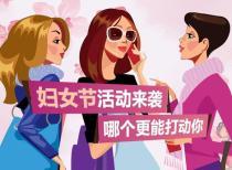 """妇女节专题:置业路上,就看""""她""""能量"""