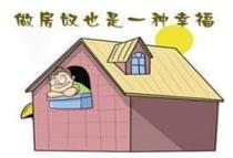 租房还不如买房,做房东的房奴不如做自己的房奴