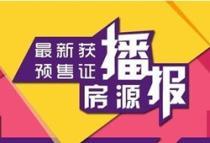 邵阳市3月新增预售证楼盘汇总
