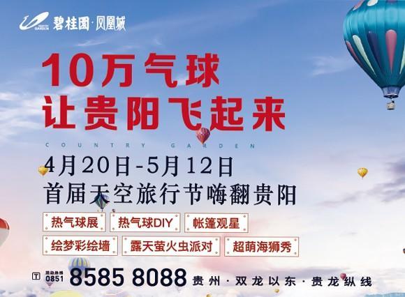 碧桂园凤凰城4月20日—5月12日,首届天空旅行节嗨翻贵阳!