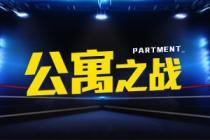 景区公寓PK其它公寓 你选对了吗?