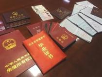 买房户口身份证地址不一致能买房吗?