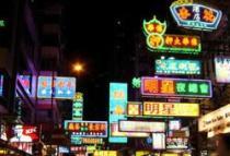 金利丰放售香港旺角金都商场