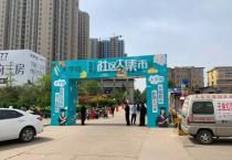 【未来城】这个五一要说临汾哪里最火爆,当属未来城社区大集市!