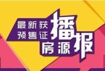 邵阳市4月新增预售证楼盘汇总