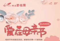 【邵东碧桂园】母亲节专场活动,谢谢给你第一个家的她