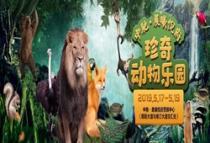 邵东动物乐园5月17日开园啦!门票全城免费送