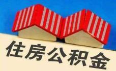 深圳住房公积金将出新规!公租房可提实际房租
