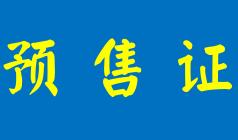 均价约6022元/㎡!安溪官桥连捷山水悦城240套住宅获批预售