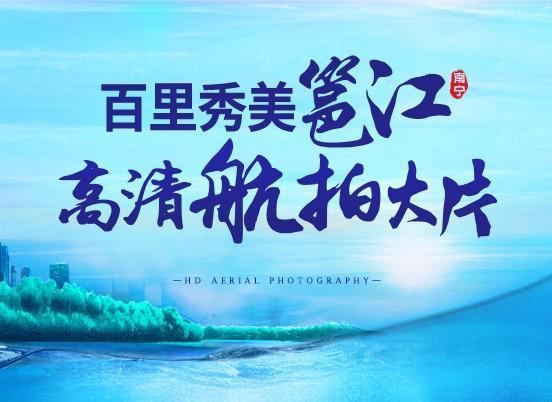 【南宁全景航拍】百里秀美邕江高清航拍大片