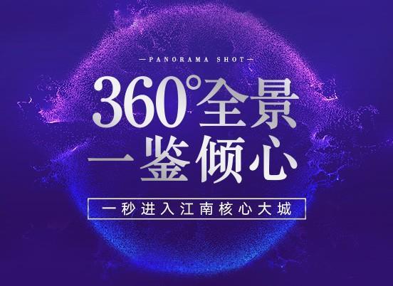【360°全景】一秒带你进入江南核心大城!