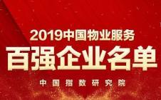 2019中国物业服务百强企业排行榜重磅发布