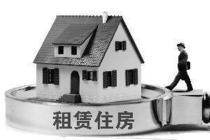 合肥重点培育住房租赁机构,加大政策扶持