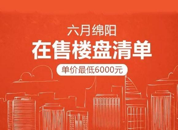 購房指南:綿陽6月在售樓盤清單 單價最低6000