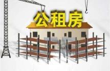 在京台湾同胞申请公租房政策落地,只要符合条件即可申请