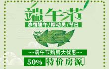 2019年端午节购房季-南昌六月特价房劲爆来袭