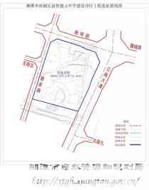 好消息!湘潭市自然資料和規劃局官網公示了益智建元中學的項目選址!