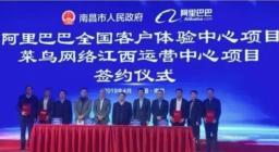 落户南昌九龙湖的阿里巴巴全国CCO中心9月开业