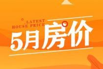 【楼盘网早报2019.6.10】5月房价11863元/㎡环涨1.36%