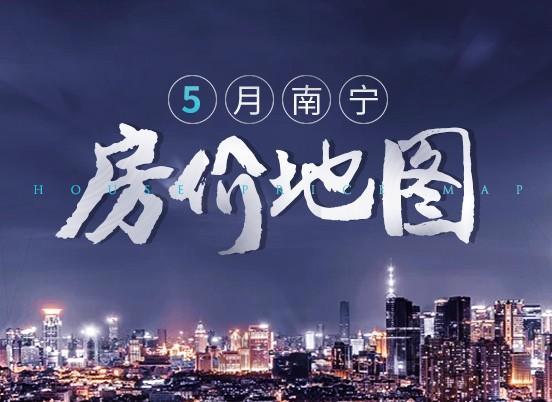 南宁5月份房价11863元/㎡ 环比上涨1.36%!